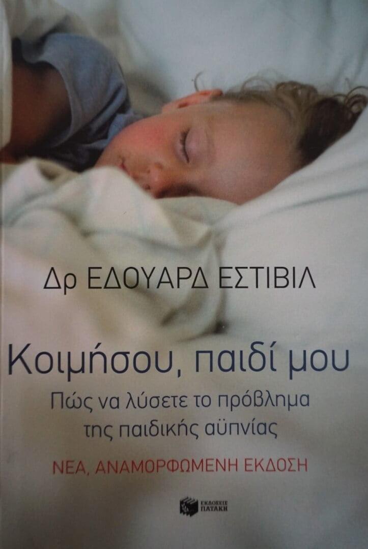 κοιμήσου παιδί μου